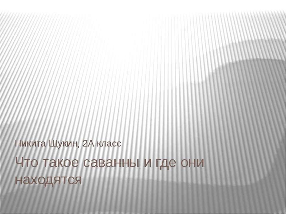Что такое саванны и где они находятся Никита Щукин, 2А класс