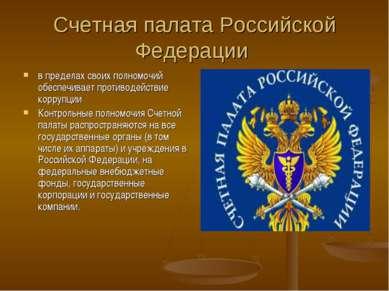 Счетная палата Российской Федерации в пределах своих полномочий обеспечивает ...