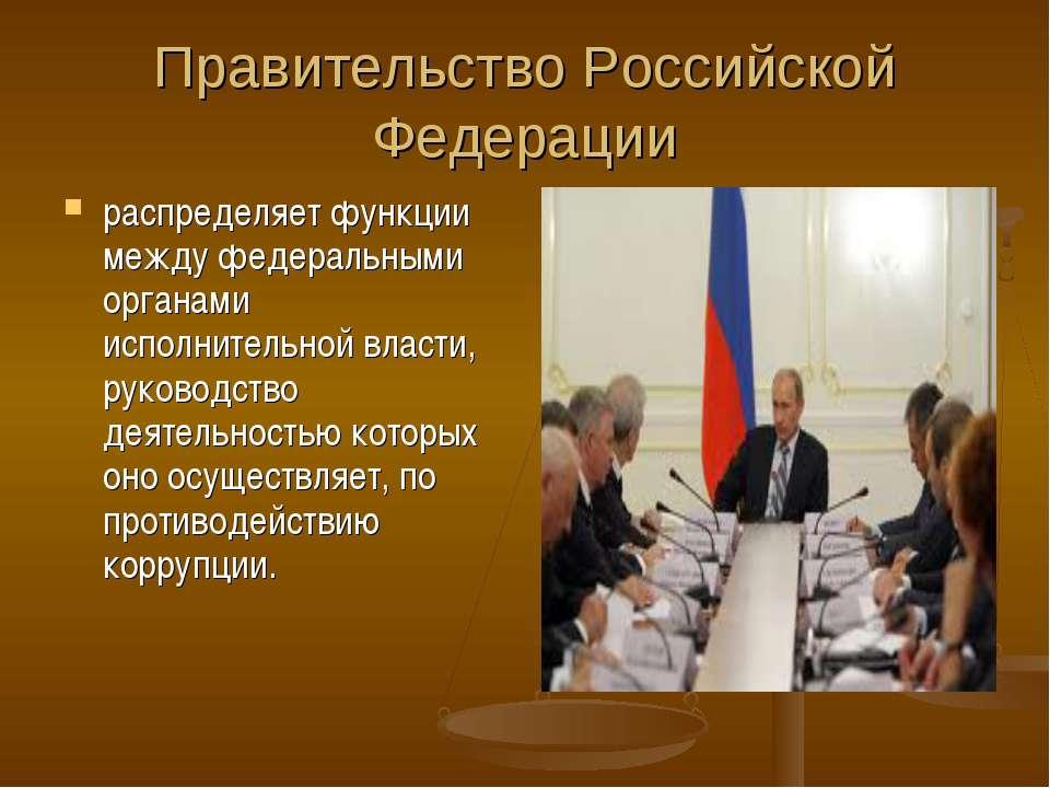 Правительство Российской Федерации распределяет функции между федеральными ор...