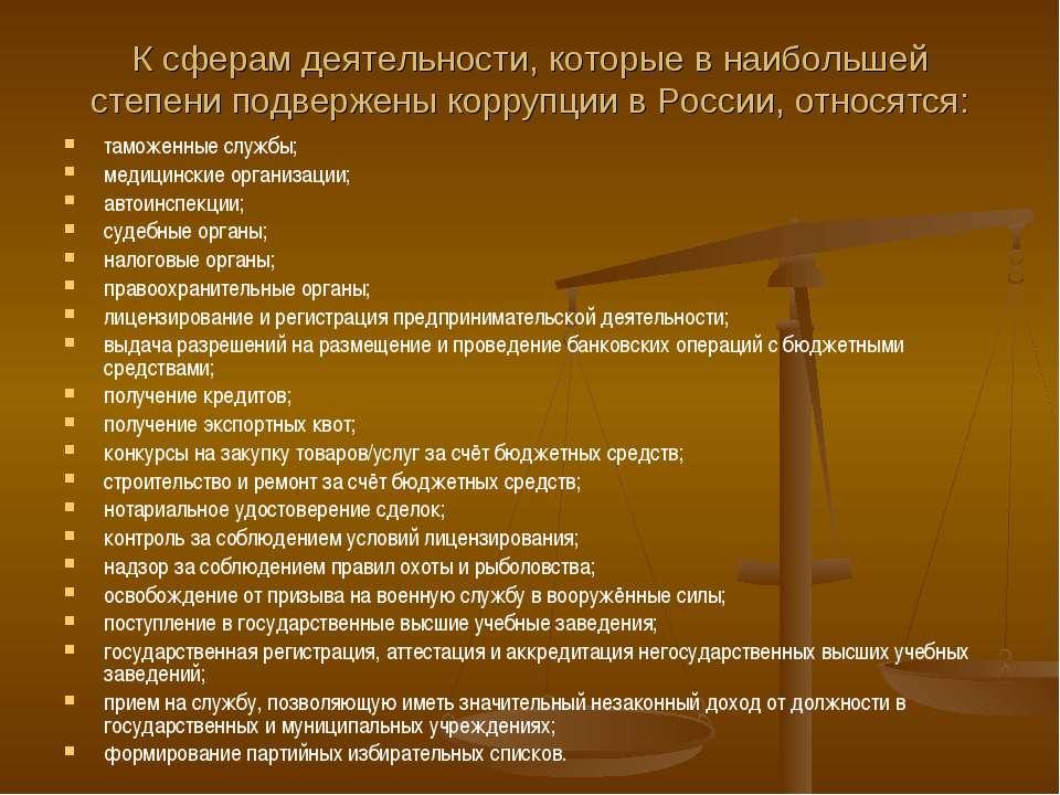 К сферам деятельности, которые в наибольшей степени подвержены коррупции в Ро...