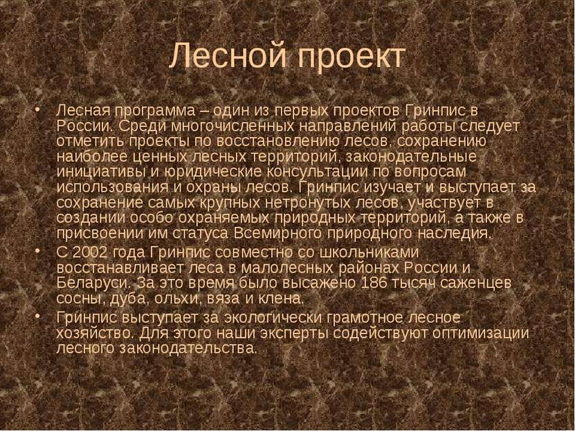 Лесной проект Лесная программа – один из первых проектов Гринпис в России. Ср...