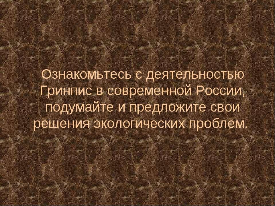 Ознакомьтесь с деятельностью Гринпис в современной России, подумайте и предло...