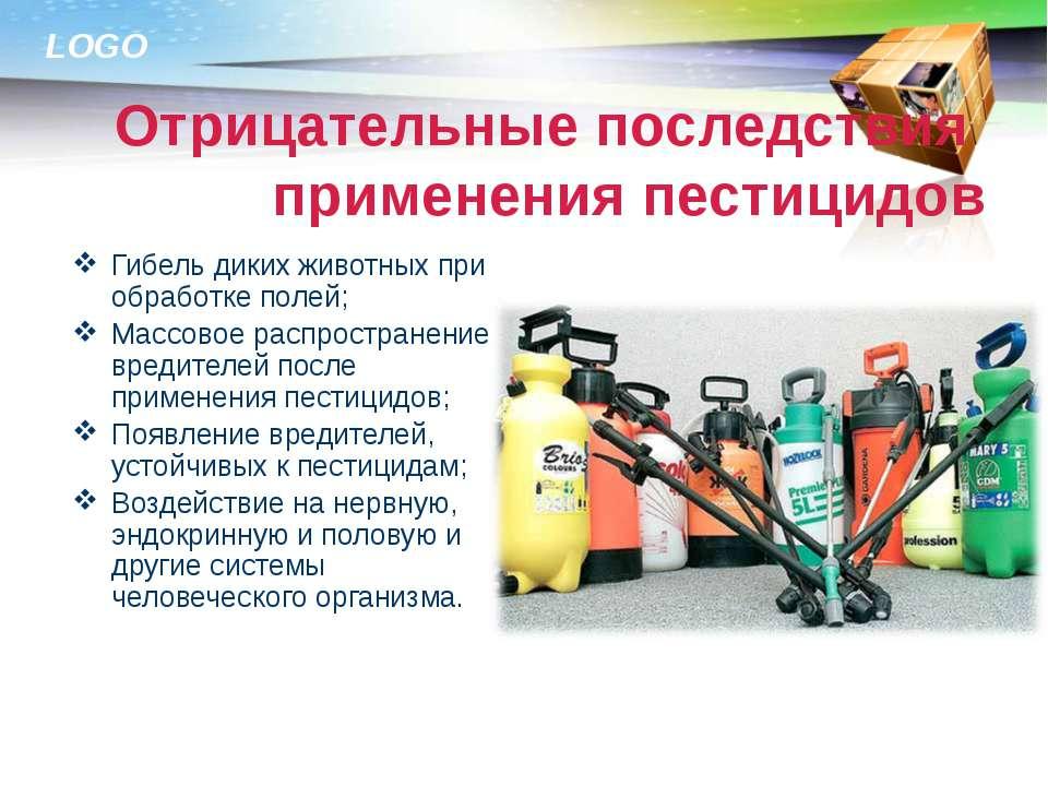 Отрицательные последствия применения пестицидов Гибель диких животных при обр...