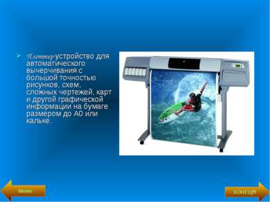 Плоттер-устройство для автоматического вычерчивания с большой точностью рисун...