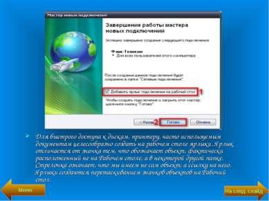 Для быстрого доступа к дискам, принтеру, часто используемым документам целесо...
