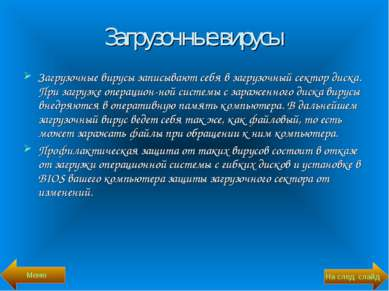 Загрузочные вирусы Загрузочные вирусы записывают себя в загрузочный сектор ди...