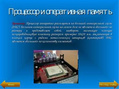 Процессор и оперативная память Процессор. Процессор аппаратно реализуется на ...