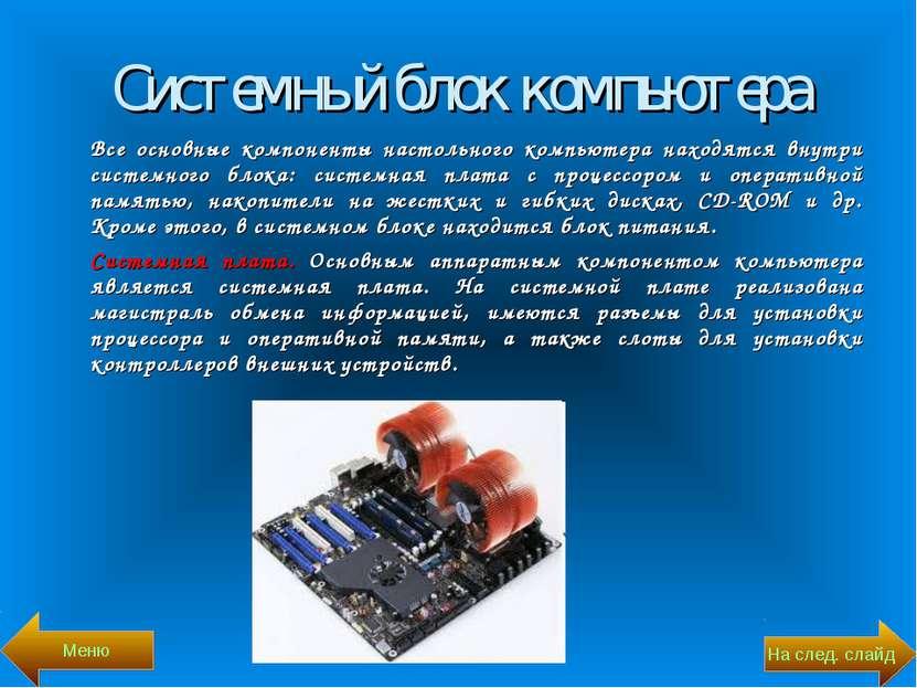 Системный блок компьютера Все основные компоненты настольного компьютера нахо...