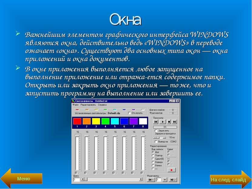 Окна Важнейшим элементом графического интерфейса WINDOWS являются окна, дейст...