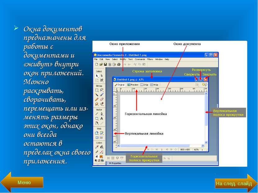 Окна документов предназначены для работы с документами и «живут» внутри окон ...