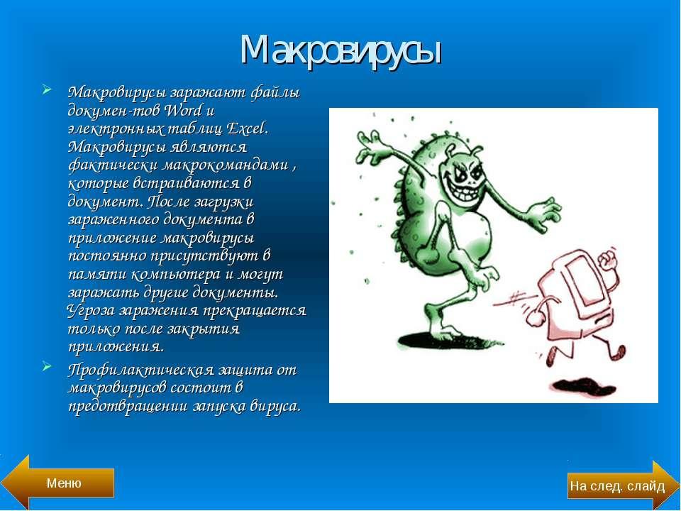Макровирусы Макровирусы заражают файлы докумен тов Word и электронных таблиц ...
