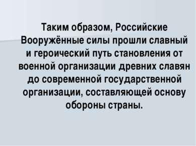 Таким образом, Российские Вооружённые силы прошли славный и героический путь ...