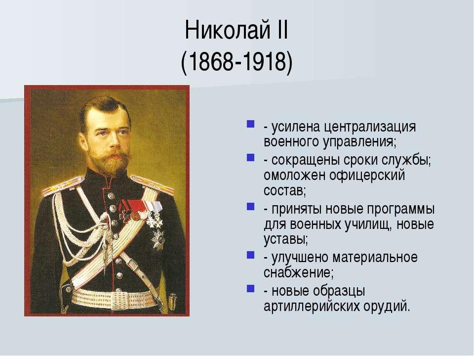 Николай II (1868-1918) - усилена централизация военного управления; - сокраще...