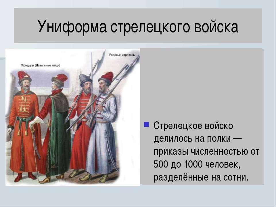 Униформа стрелецкого войска Стрелецкое войско делилось на полки — приказы чис...