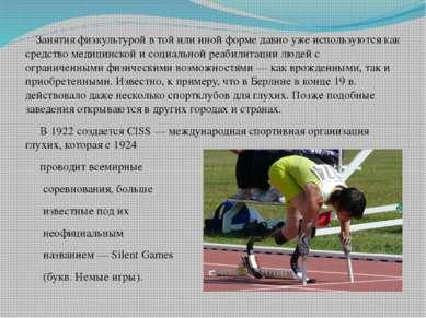 Занятия физкультурой в той или иной форме давно уже используются как средство...