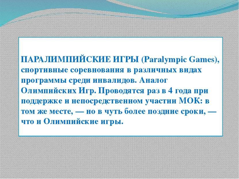 ПАРАЛИМПИЙСКИЕ ИГРЫ (Paralympic Games), спортивные соревнования в различных в...