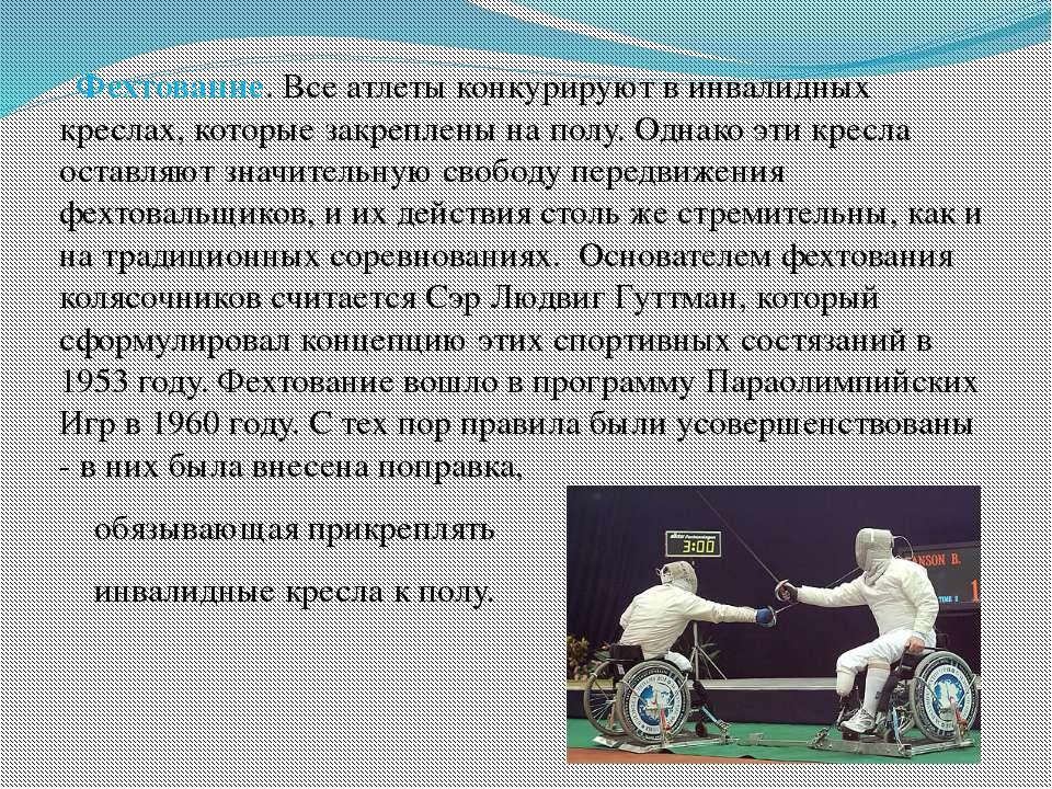 Фехтование. Все атлеты конкурируют в инвалидных креслах, которые закреплены н...