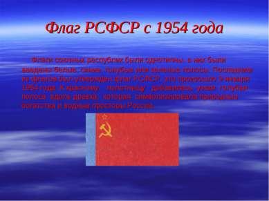 Флаг РСФСР с 1954 года Флаги союзных республик были однотипны, в них были вве...