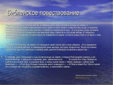 Библейское повествование Через семь дней (во второй месяц, в семнадцатый день...