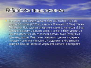 Библейское повествование Бог велел, чтобы длина ковчега была 300 локтей (133....