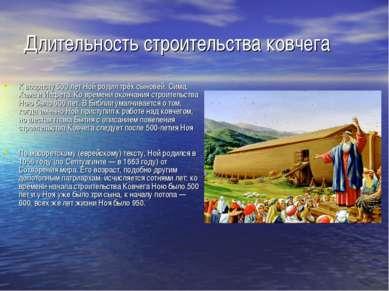 Длительность строительства ковчега К возрасту 500 лет Ной родил трёх сыновей:...