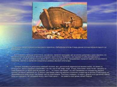 Согласитесь, трудно отрицать в этом сюжете параллель с библейским потопом. А ...