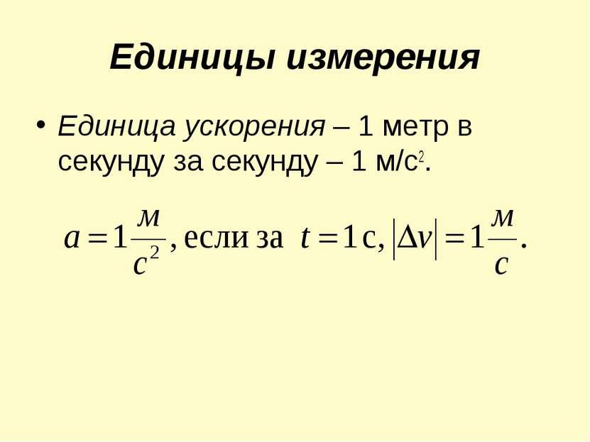 Единицы измерения Единица ускорения – 1 метр в секунду за секунду – 1 м/с2.