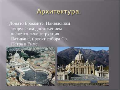 Донато Браманте. Наивысшим творческим достижением является реконструкция Вати...