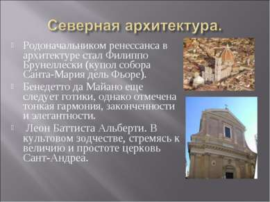 Родоначальником ренессанса в архитектуре сталФилиппо Брунеллески (куполсобо...