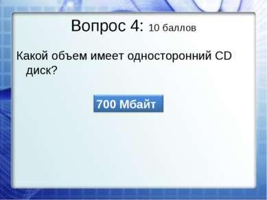 Вопрос 4: 10 баллов Какой объем имеет односторонний СD диск?
