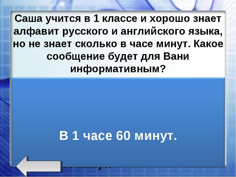 Саша учится в 1 классе и хорошо знает алфавит русского и английского языка, н...