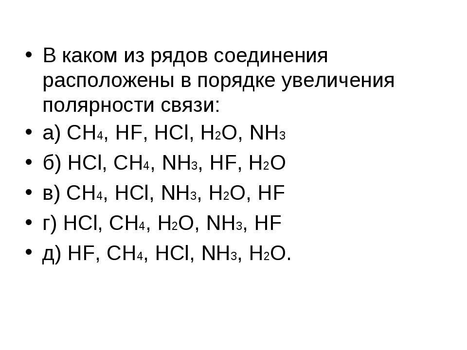 В каком из рядов соединения расположены в порядке увеличения полярности связи...