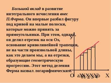 Большой вклад в развитие интегрального исчисления внес П.Ферма. Он впервые ра...