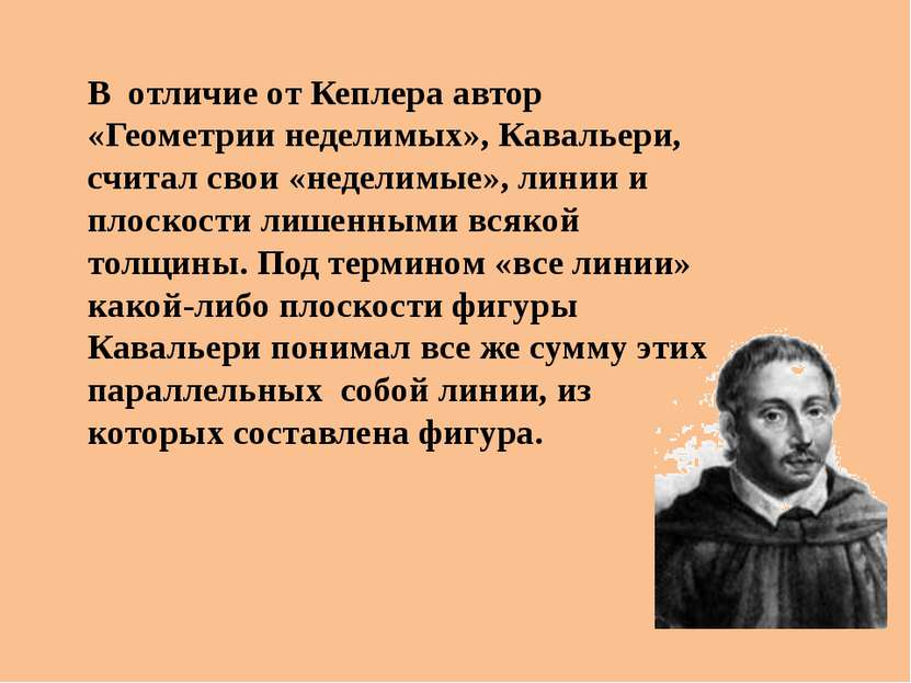 В отличие от Кеплера автор «Геометрии неделимых», Кавальери, считал свои «нед...