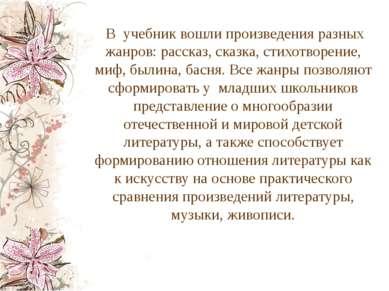 В учебник вошли произведения разных жанров: рассказ, сказка, стихотворение, м...