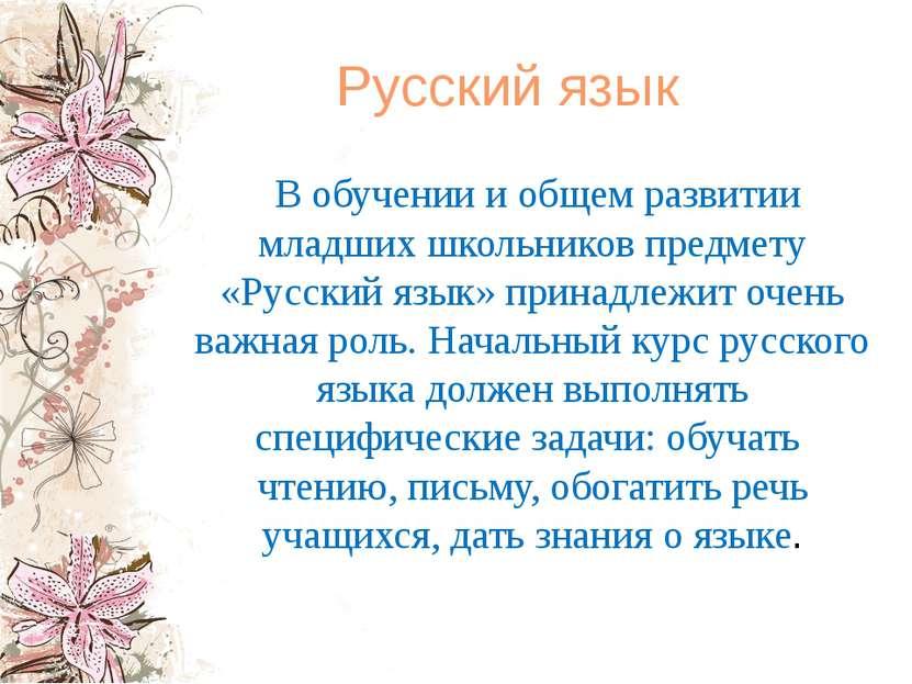 Русский язык В обучении и общем развитии младших школьников предмету «Русский...