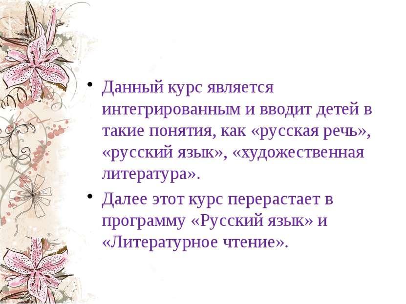 Данный курс является интегрированным и вводит детей в такие понятия, как «рус...