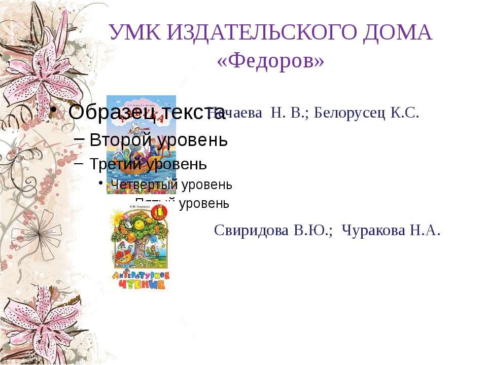 УМК ИЗДАТЕЛЬСКОГО ДОМА «Федоров» Нечаева Н. В.; Белорусец К.С. Свиридова В.Ю....