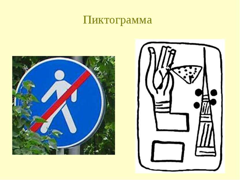 Пиктограмма