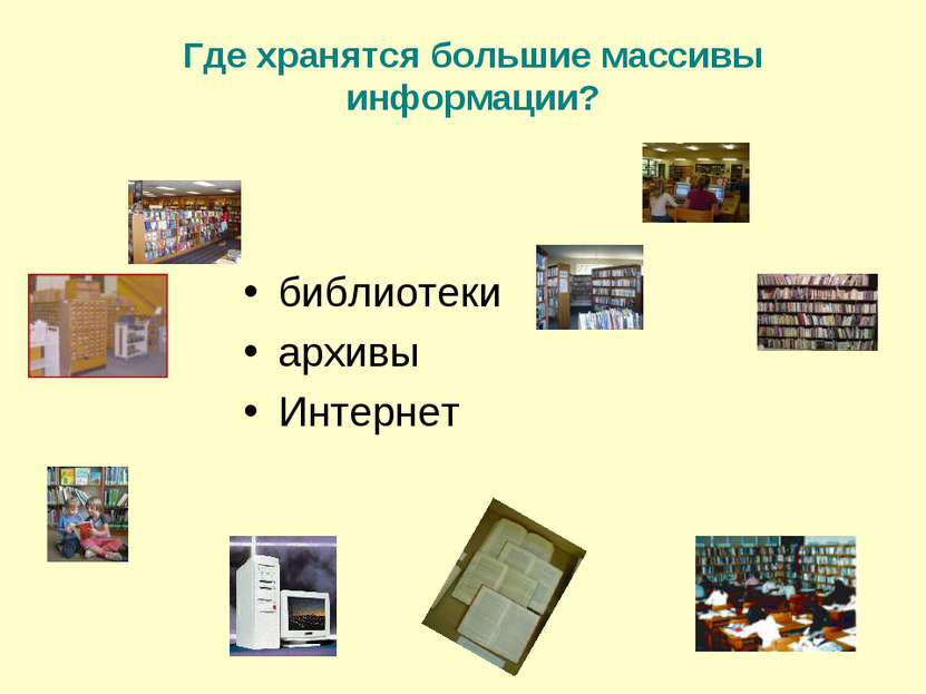 Где хранятся большие массивы информации? библиотеки архивы Интернет