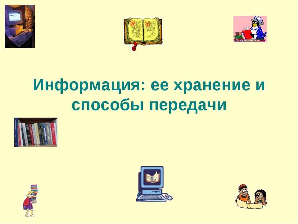 Информация: ее хранение и способы передачи