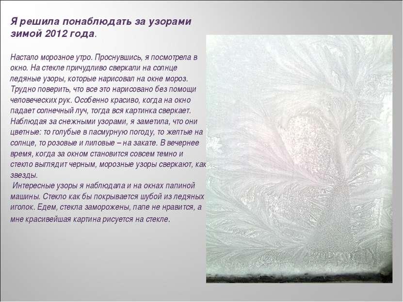 Я решила понаблюдать за узорами зимой 2012 года. Настало морозное утро. Просн...