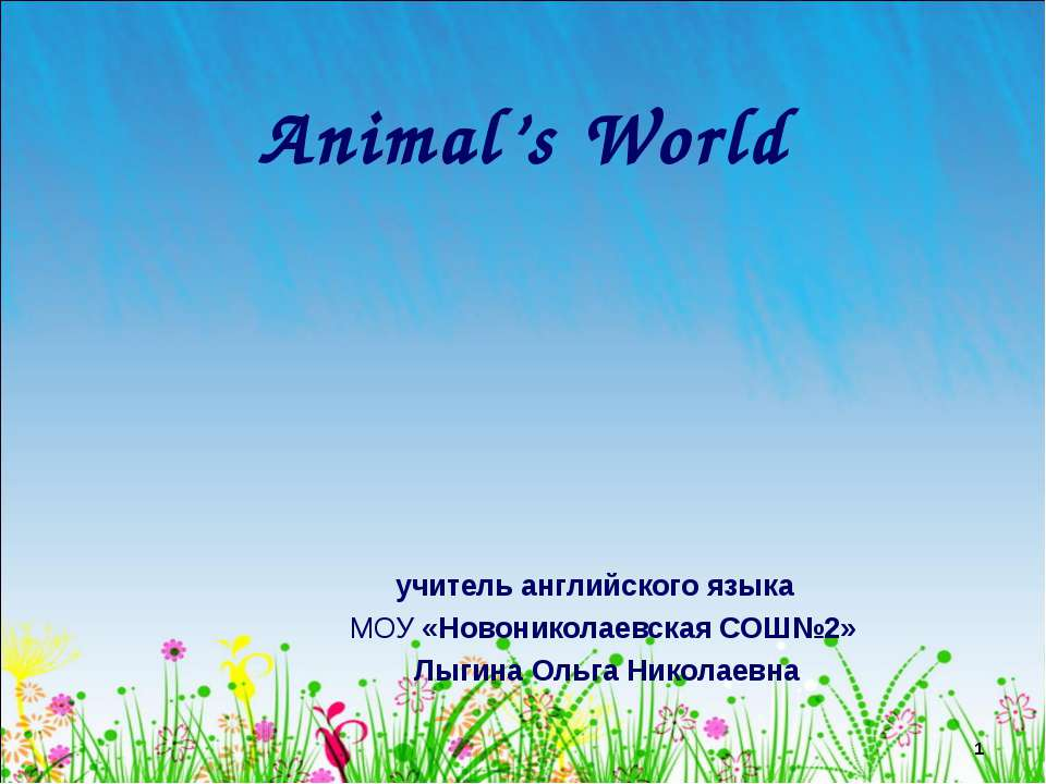 * Animal's World учитель английского языка МОУ «Новониколаевская СОШ№2» Лыгин...
