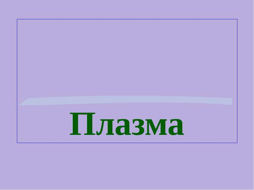 Плазма