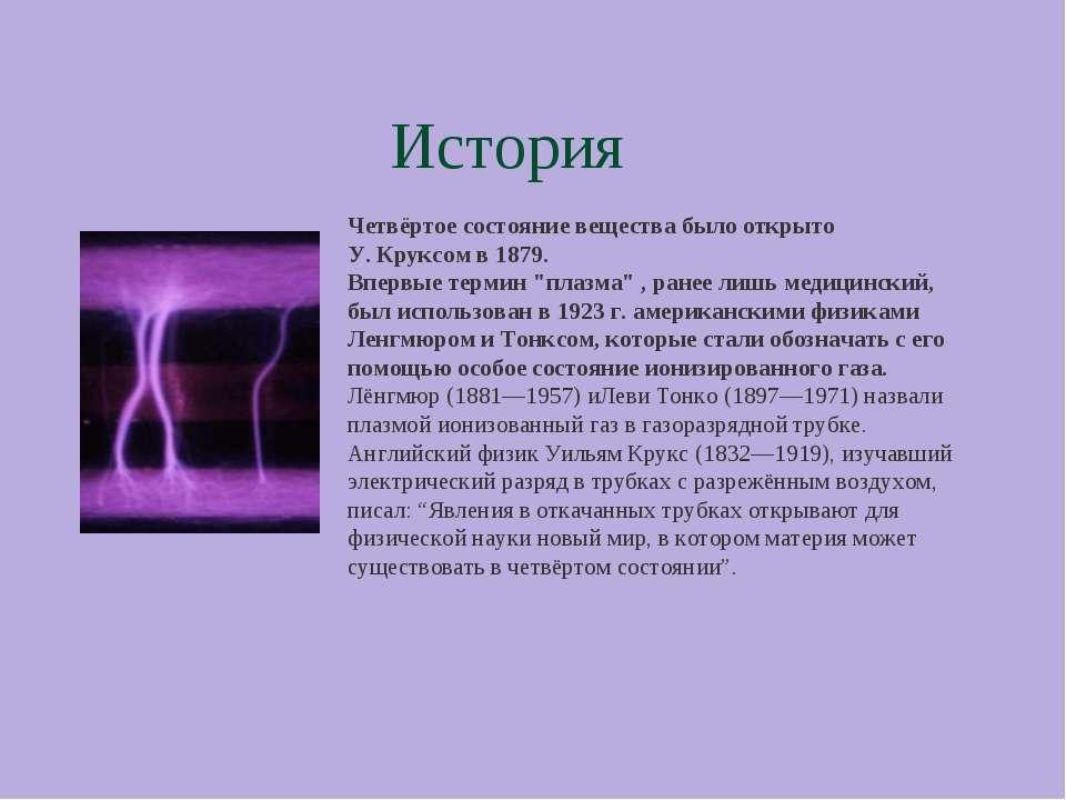 История Четвёртое состояние вещества было открыто У. Круксом в 1879. Впервые ...