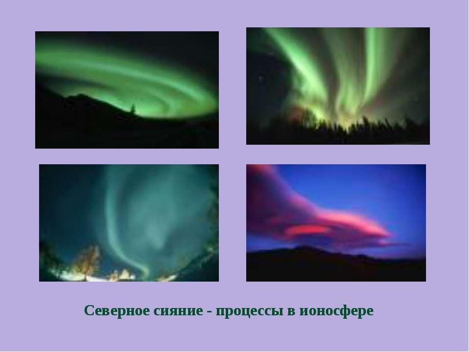 Северное сияние - процессы в ионосфере