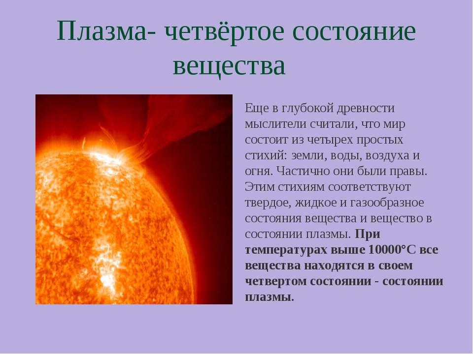 Плазма- четвёртое состояние вещества Еще в глубокой древности мыслители счита...