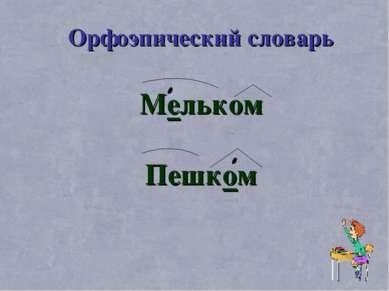 Орфоэпический словарь Мельком Пешком