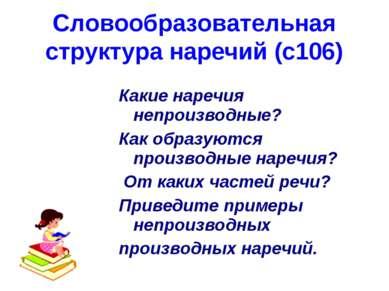 Словообразовательная структура наречий (с106) Какие наречия непроизводные? Ка...