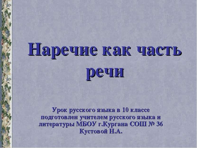 Наречие как часть речи Урок русского языка в 10 классе подготовлен учителем р...